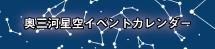 奥三河星空イベントカレンダー