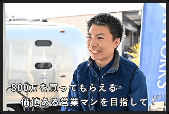 営業 望月賢人 2019年入社