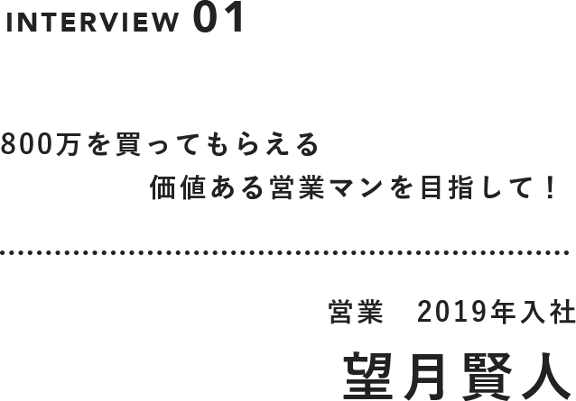 INTERVIEW01 望月賢人