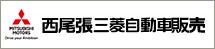 西尾張三菱自動車株式会社