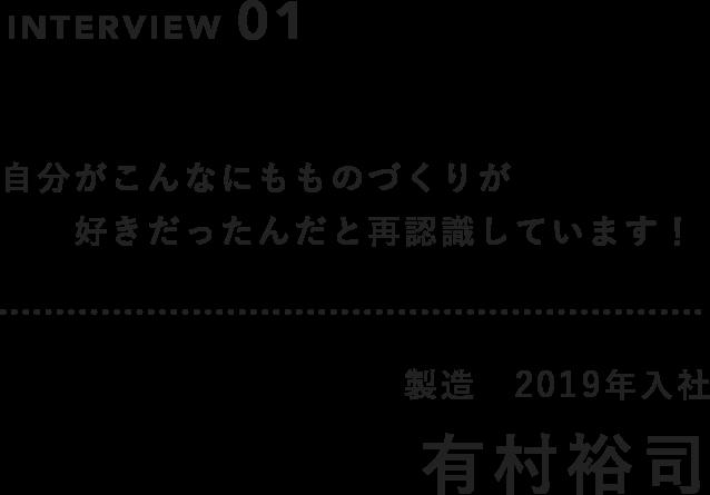 INTERVIEW01 有村裕司
