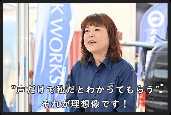 営業 小嶋志保 2016年入社