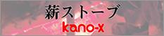 発想革命kano 株式会社加納製作所