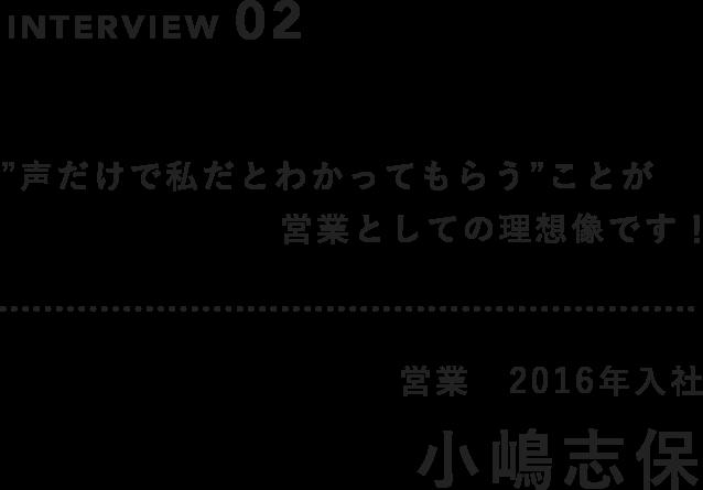 INTERVIEW02 小嶋志保
