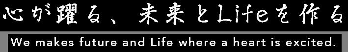 心が躍る、未来とLifeを作る
