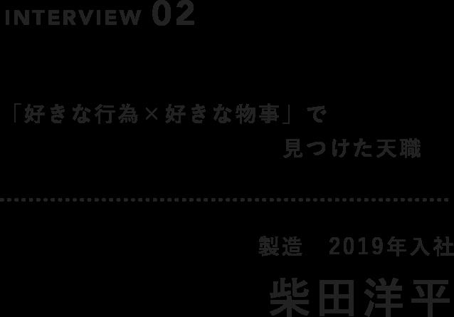 INTERVIEW02 柴田洋平