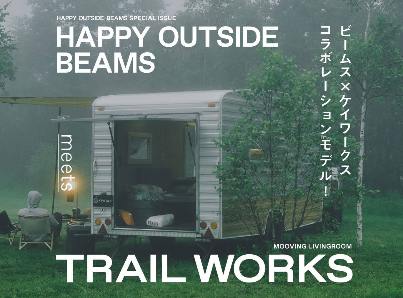 HAPPY OUTSIDE BEAMS TRAIL WORKS ビームス×ケイワークス コラボレーションモデル!