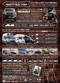 N's Stage様クルマアソビコンセプトパークがオープン