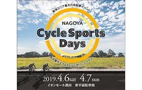 NAGOYA Cycle Sports Days